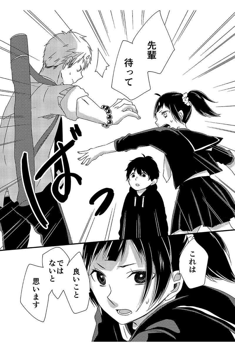 鬼と私の青春奇譚 第2話