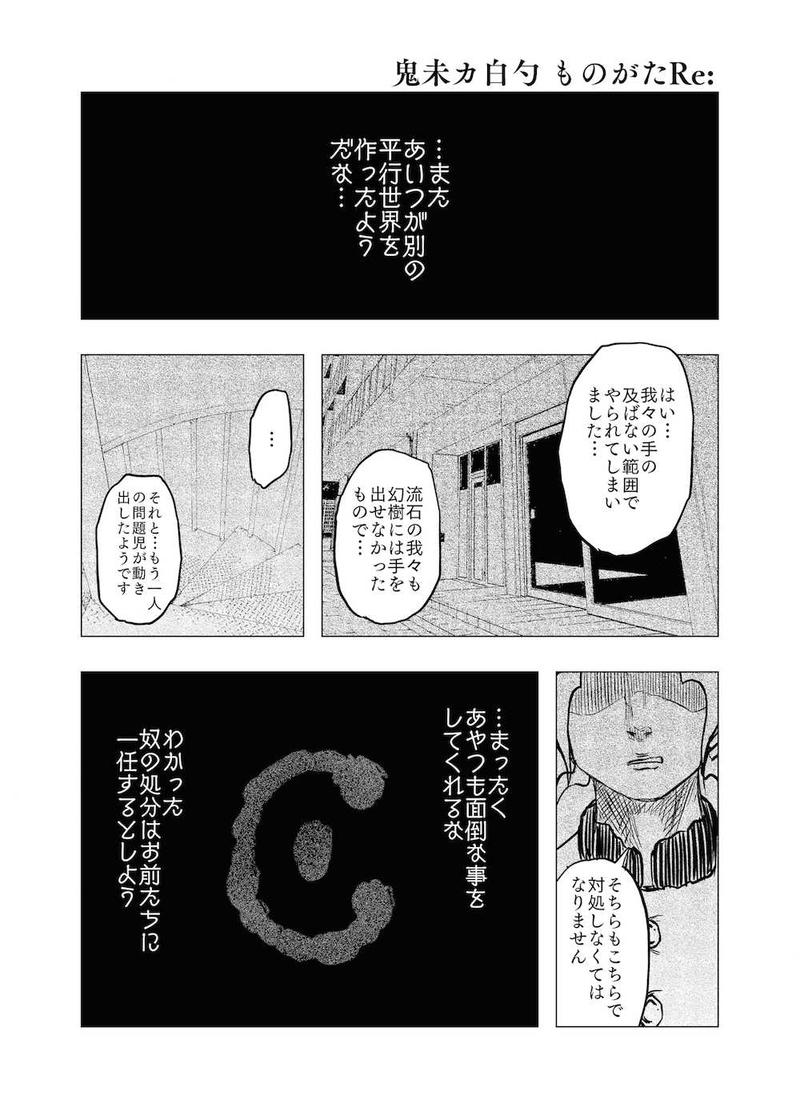 Re:051 集結