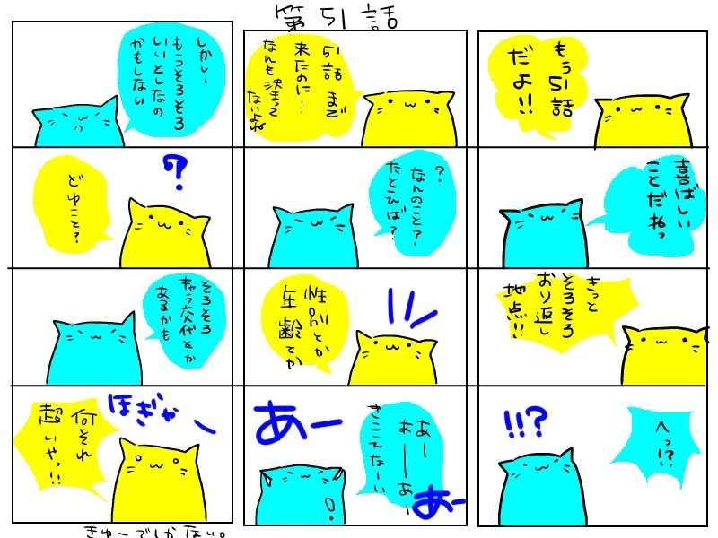 51-55ねこ