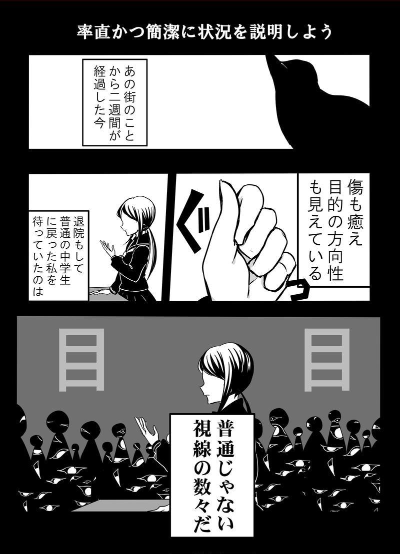 カツアゲしていたら優等生に襲われた話【前編①】