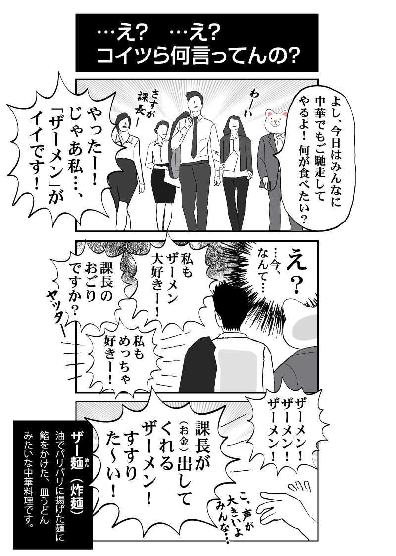 会社員 玖島川の日常 96