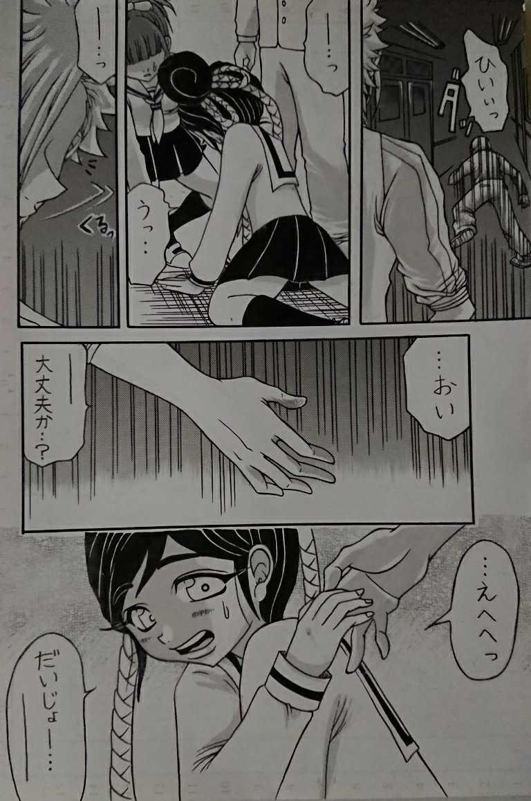 月獣姫ー第5話邂逅編 後編ー