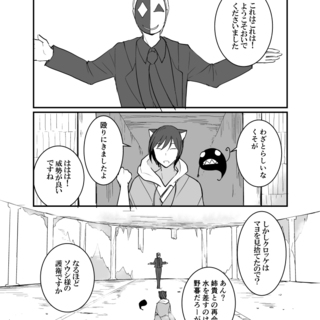 カレイドスコープの魔女 49話(前編)