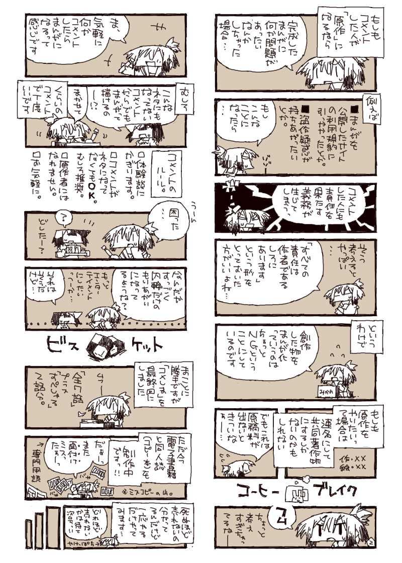 コメしま通信(1)