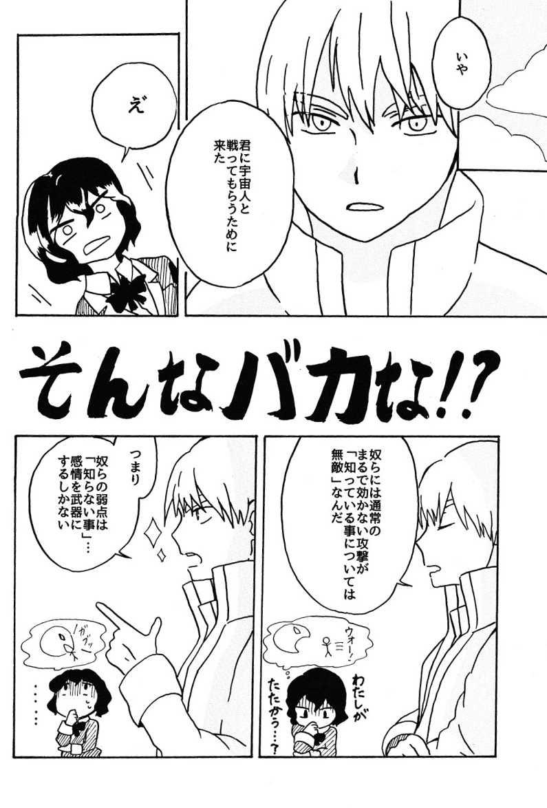 ヒステリック・マシンガン(前編)