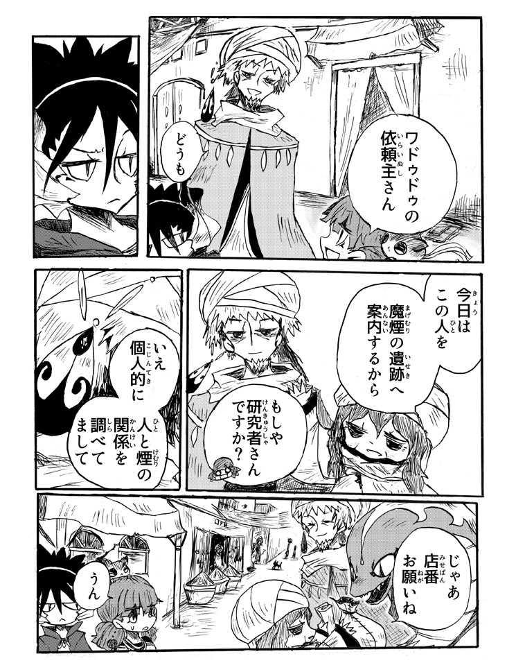 6話「ワガママ」