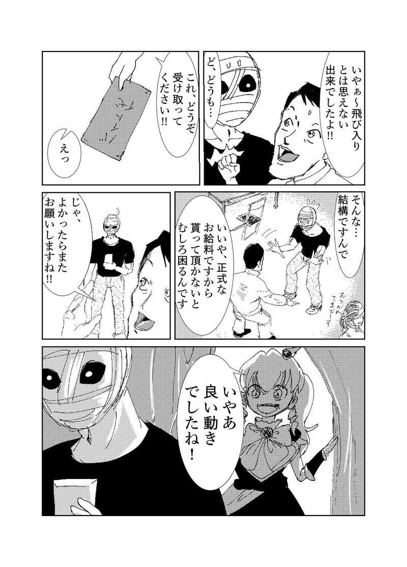 第8話 プイキュア再び!!