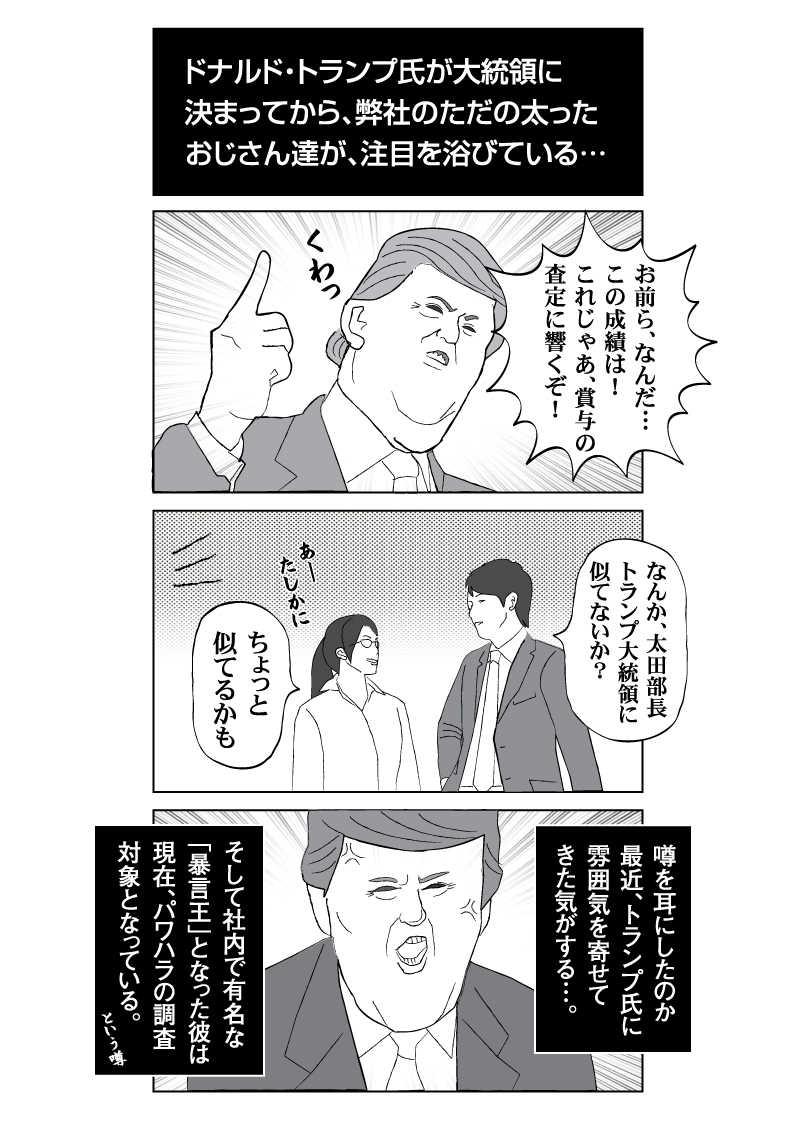 会社員 玖島川の日常 65