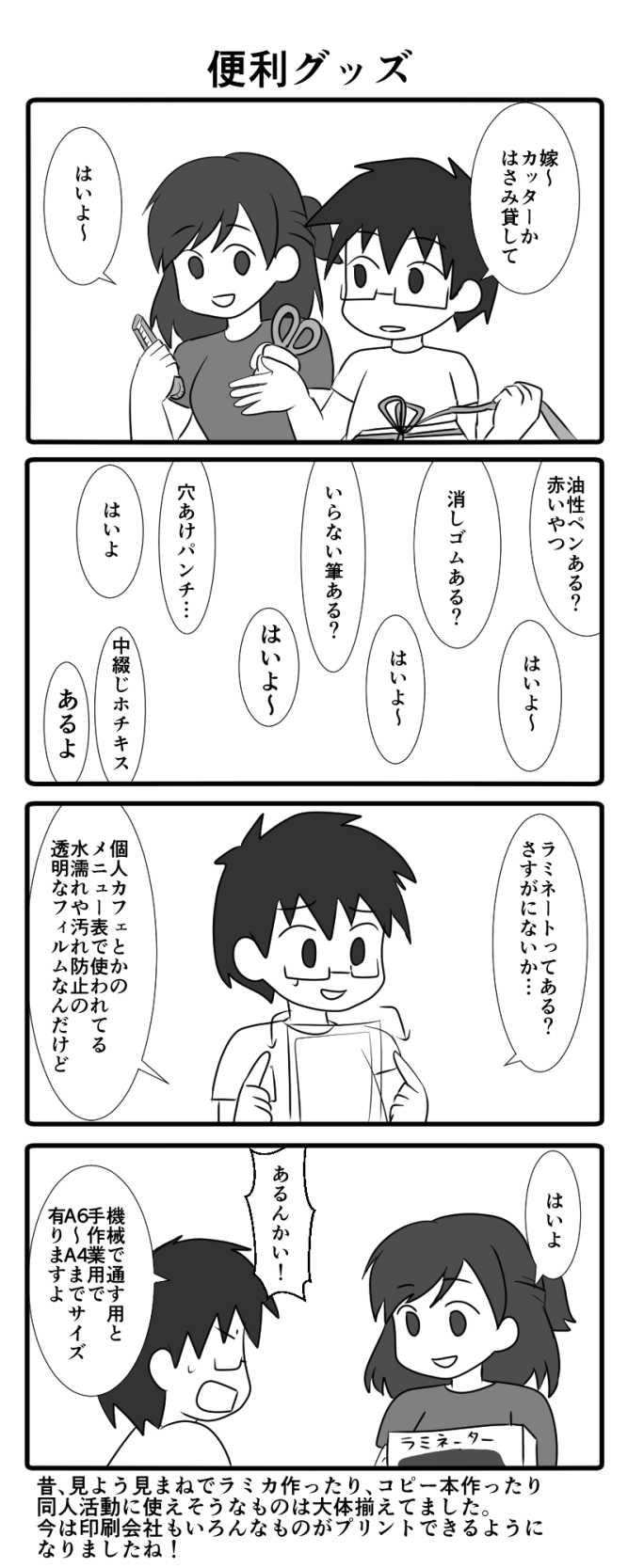 便利グッズ