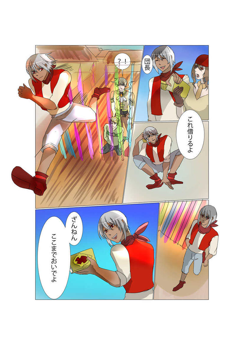序章バンディア盗賊団 中編3