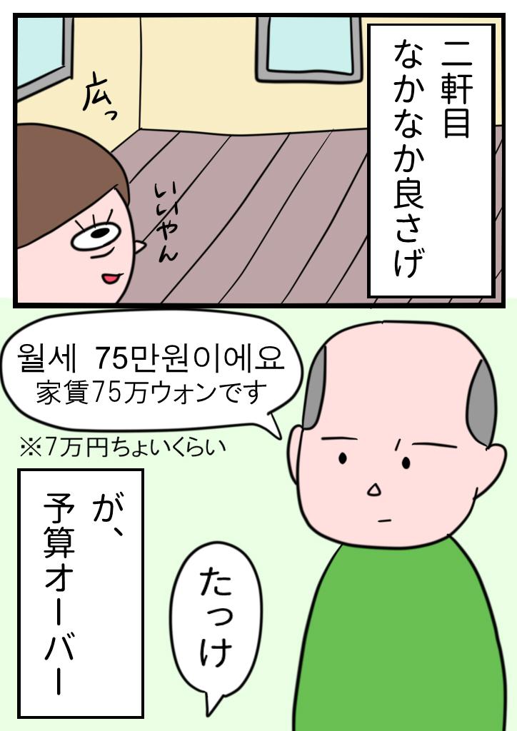 家探し編(4/4)