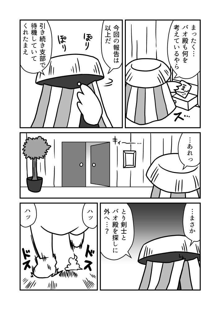 とり剣士 第5話
