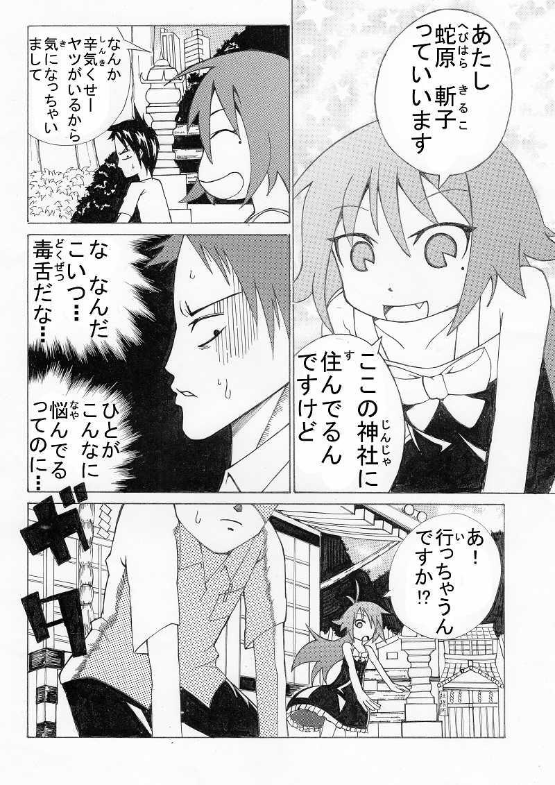 毒舌斬子(ドクゼツキルコ)影丸健司郎