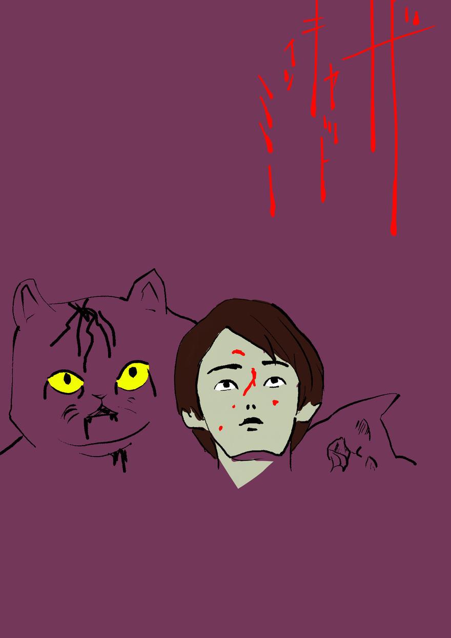 The Cat in me