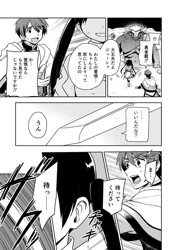 第12話「覚悟」