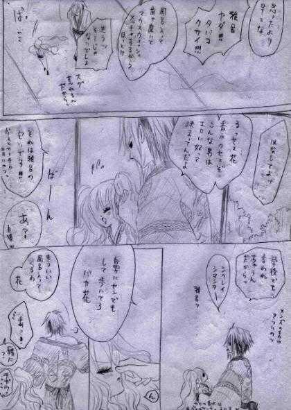 恋花コイバナ