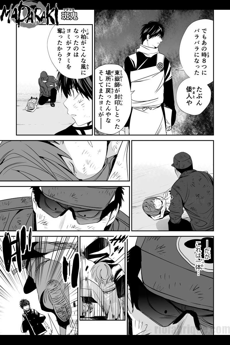 MADARAKI -斑鬼- #61 エンパシー(1)