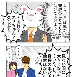 会社員 玖島川の日常 167
