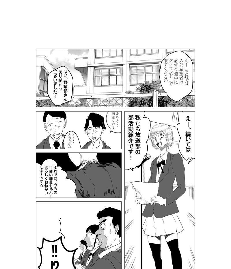 #10「新入部員、求ム!」