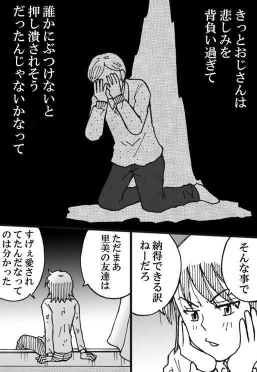 11『未来へ』