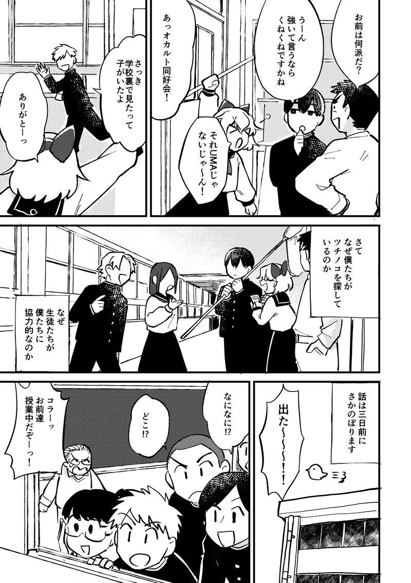 「UMA」〜ツチノコハンターてんこ!〜(第4話)
