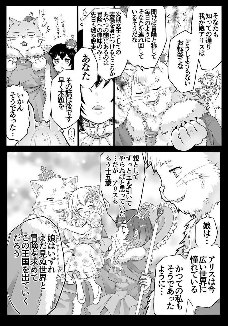 一話(11~20頁目)