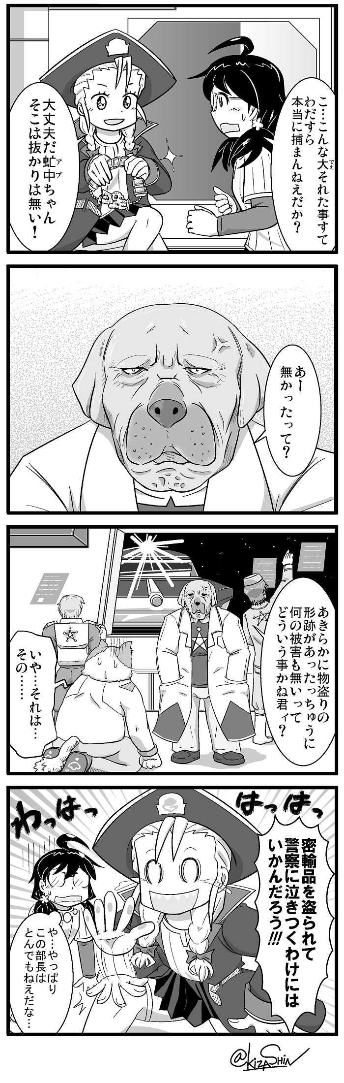 第14話「マユタンと部活動・実践編②」