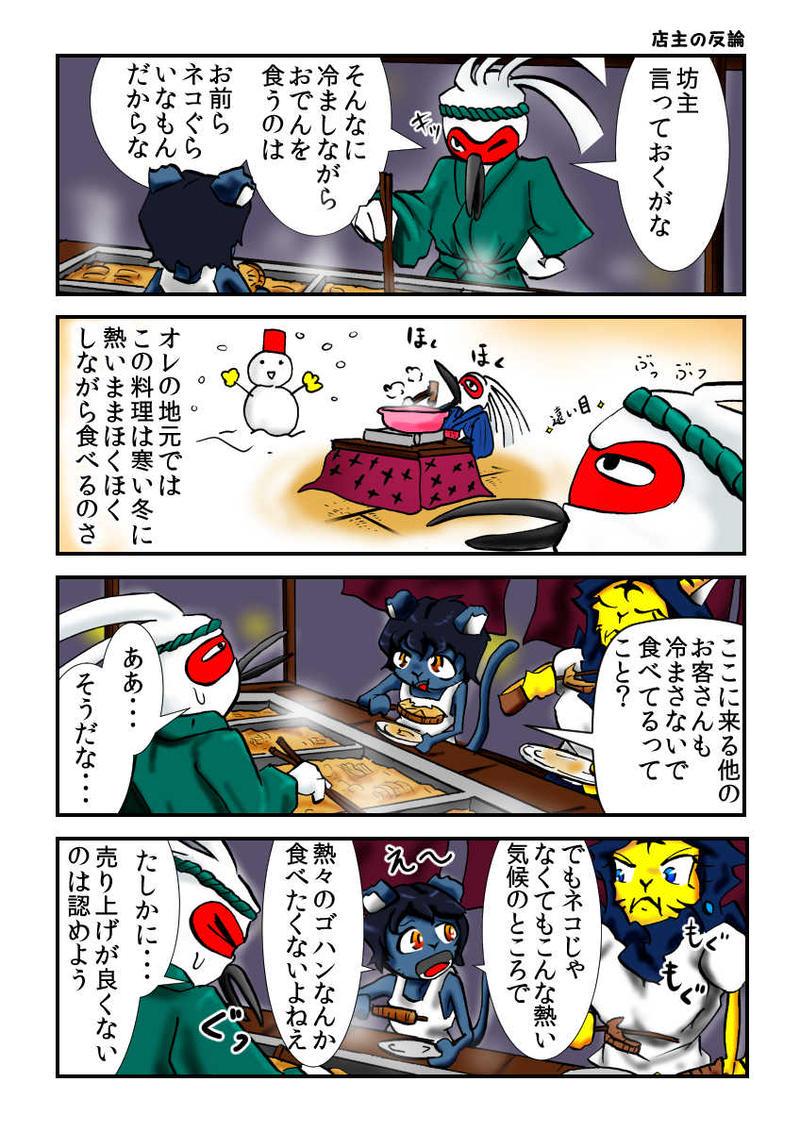 第2話 王女様と踊るコノネコ part8