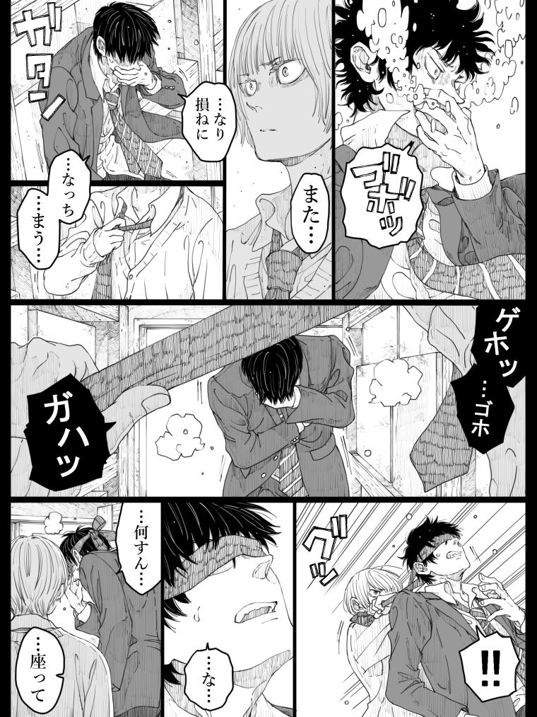藤ヶ崎スペクタクル 10話-2
