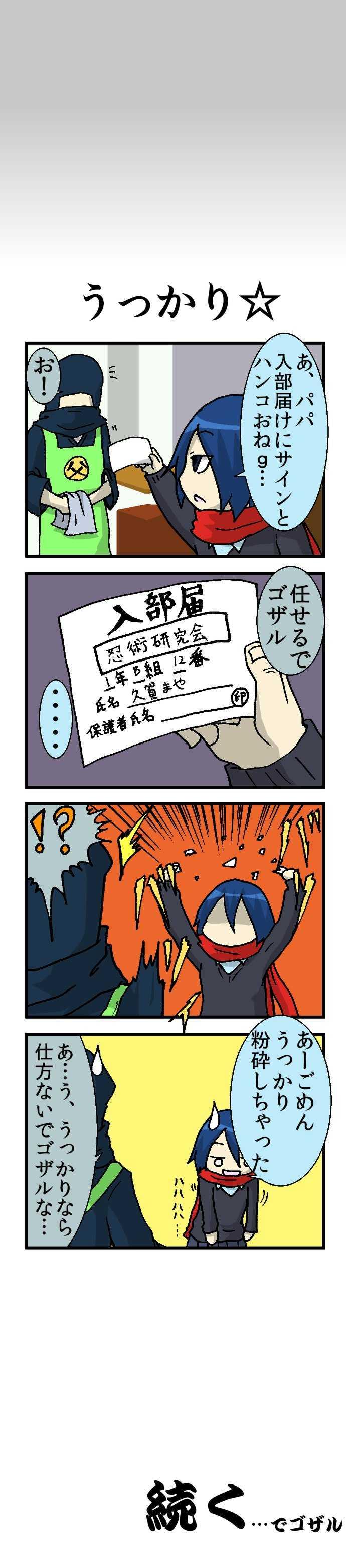 7術目:忍ぶ入会