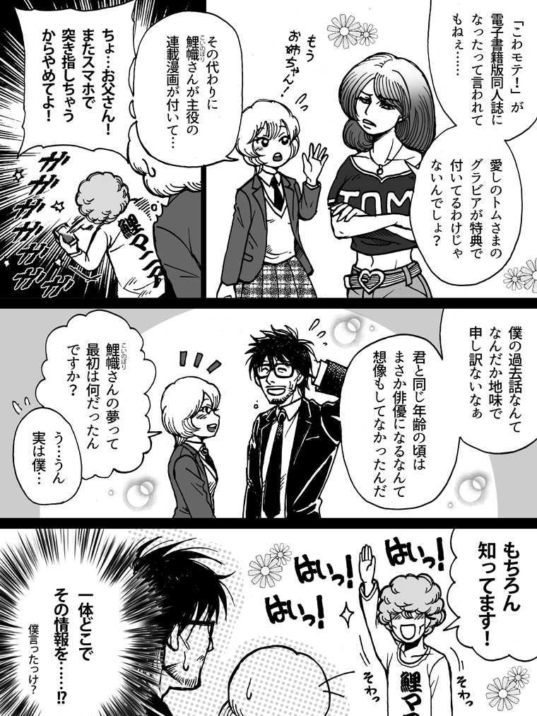 こわモテ!【電子版配信お知らせ】