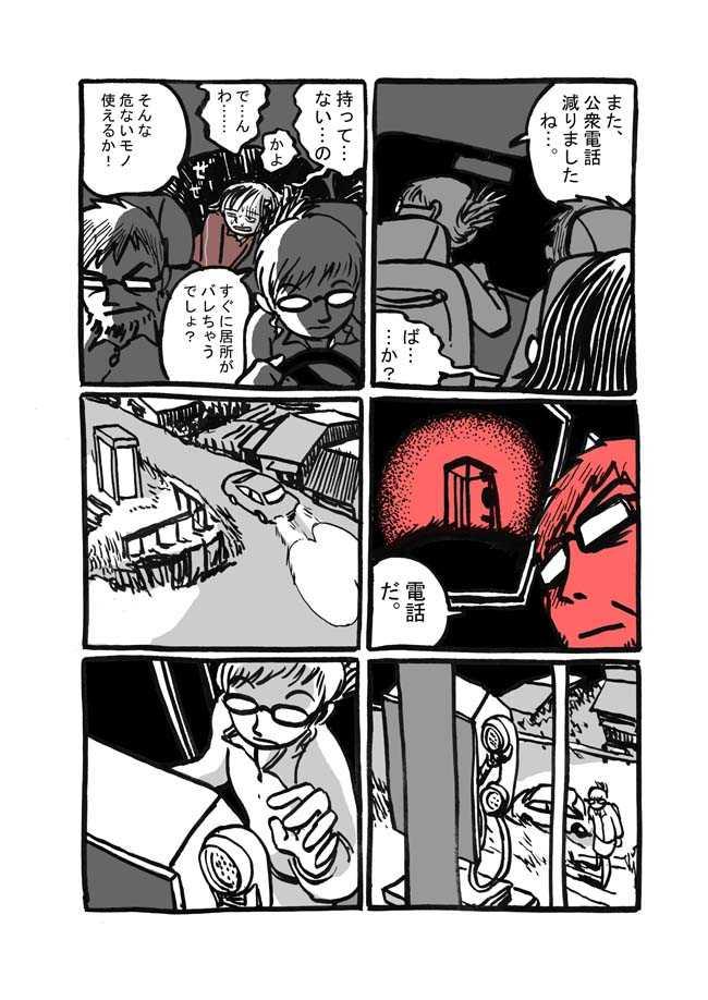 十話目「千葉逃亡」