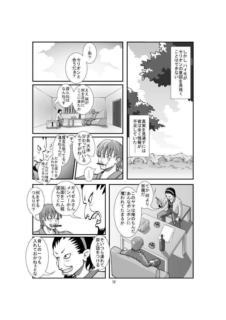第5章 第5話 策動