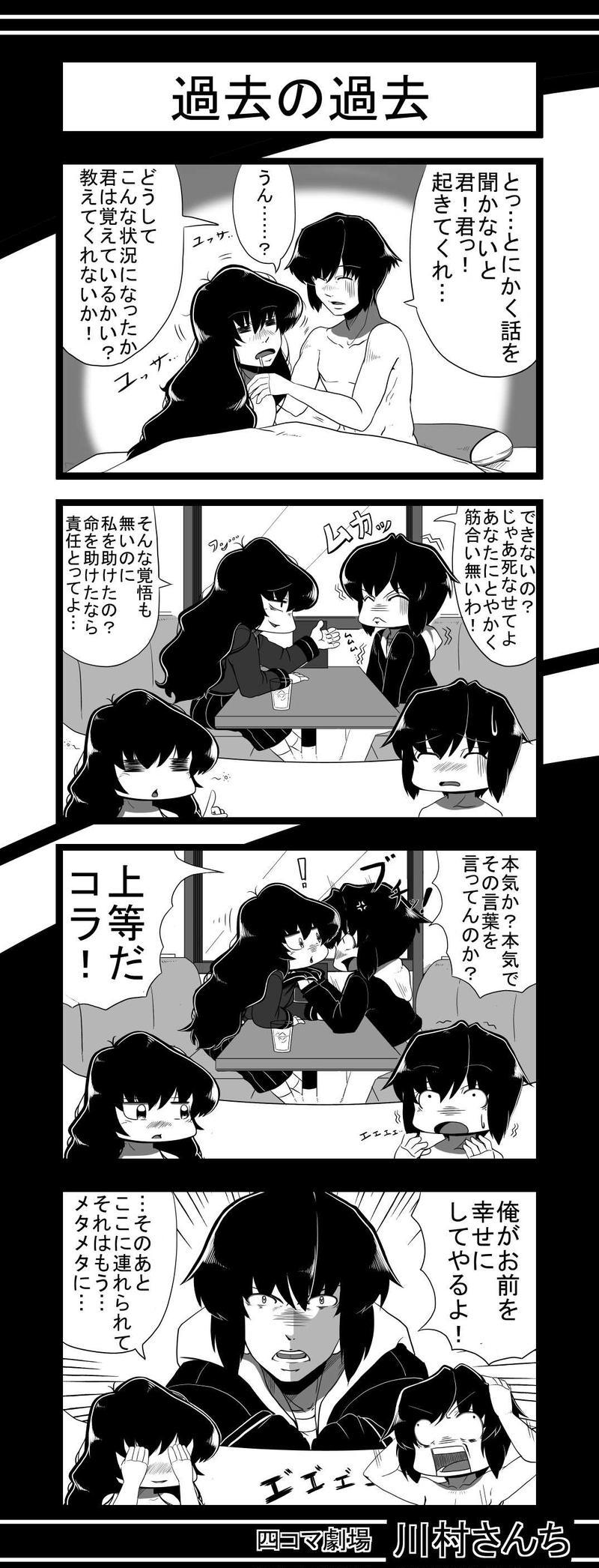 川村さんち 42話
