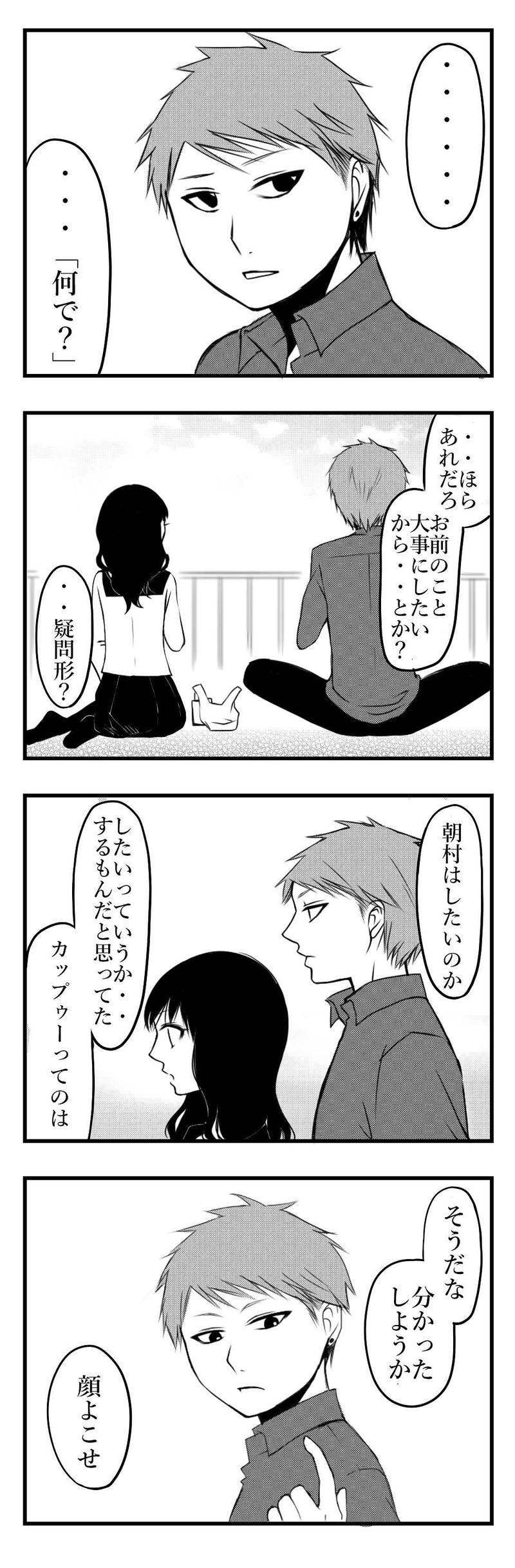1キス 交換日記