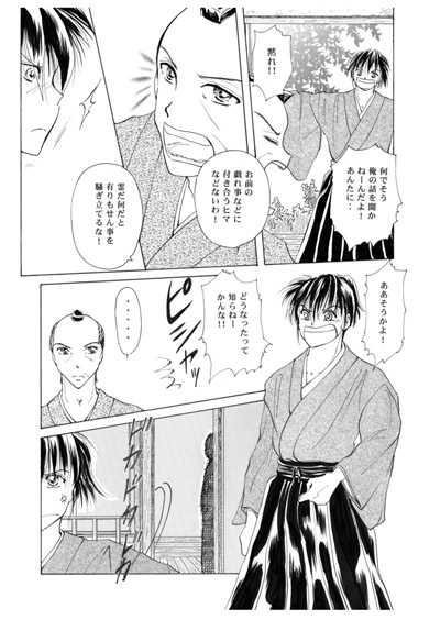 序章~神楽妖捕物控~