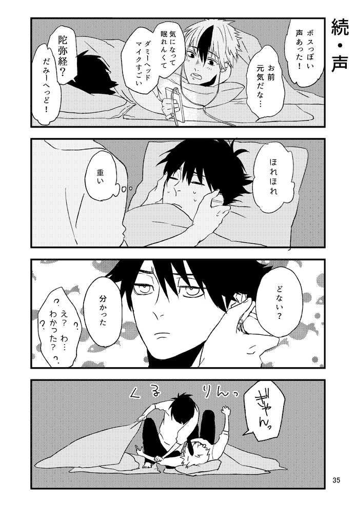 【小ネタ】ぼすさか2