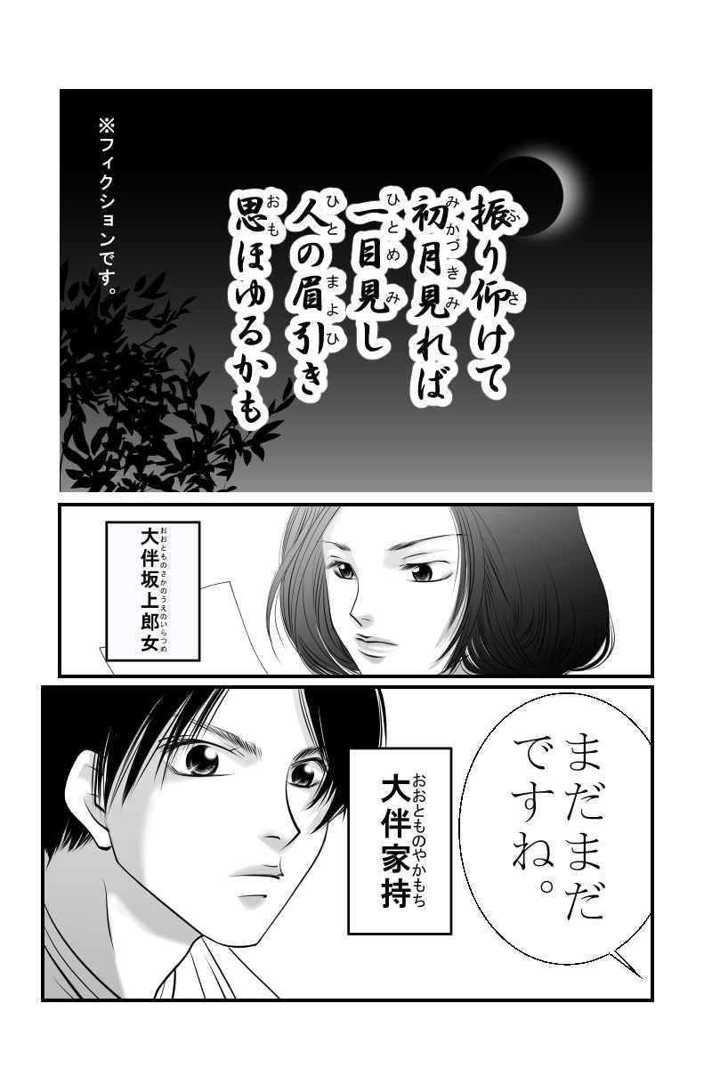 The万葉歌謡ショー 第一話