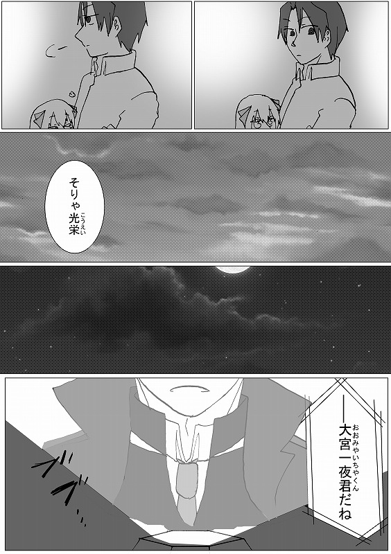 第九幕:約束と追憶(前編)