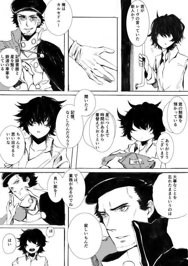 【旧】第一話:記憶のない少年と記録をする少年