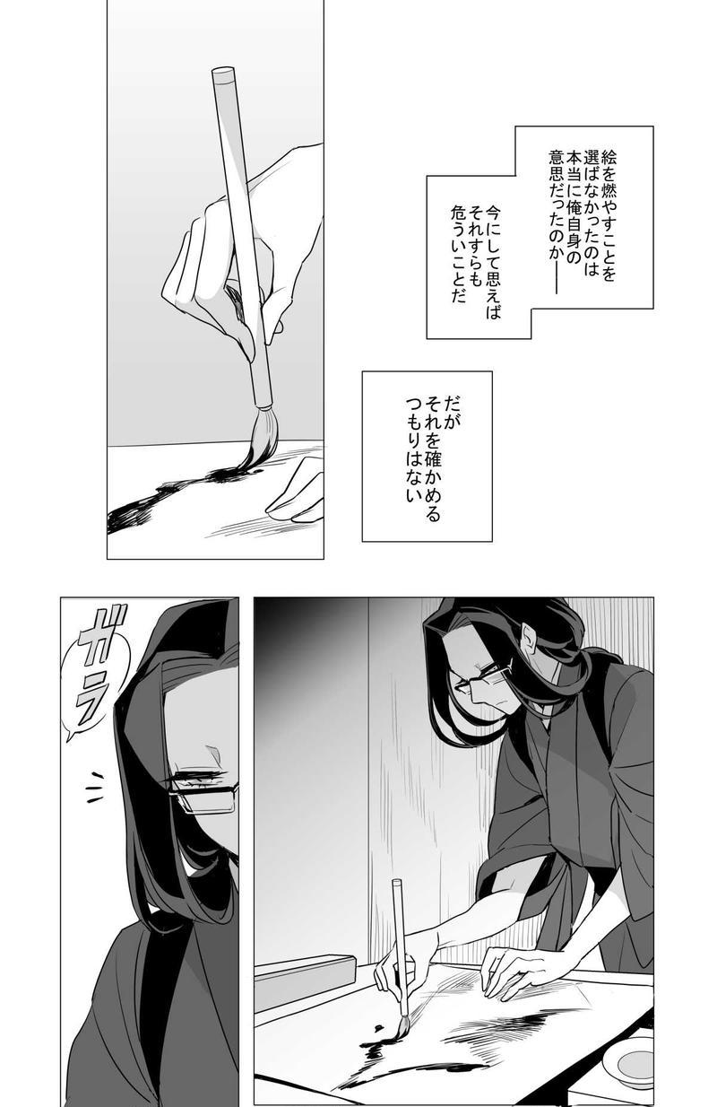 8.彼と彼との話・後