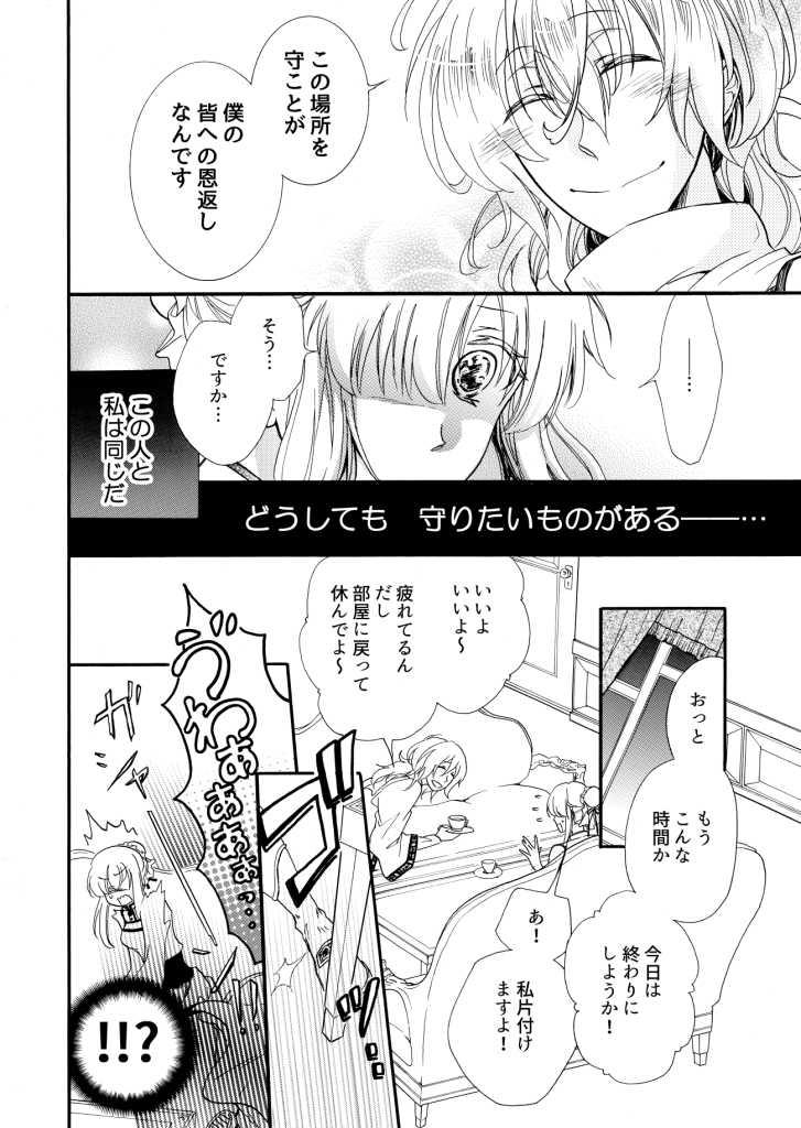 【ファンタジー少女漫画】「ノスタルジア」【読切完結】