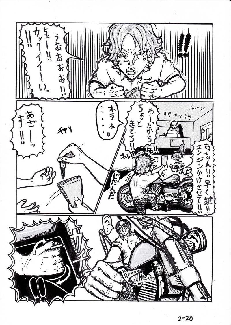 第2話 花のハイスクールライフ!! 前編 3