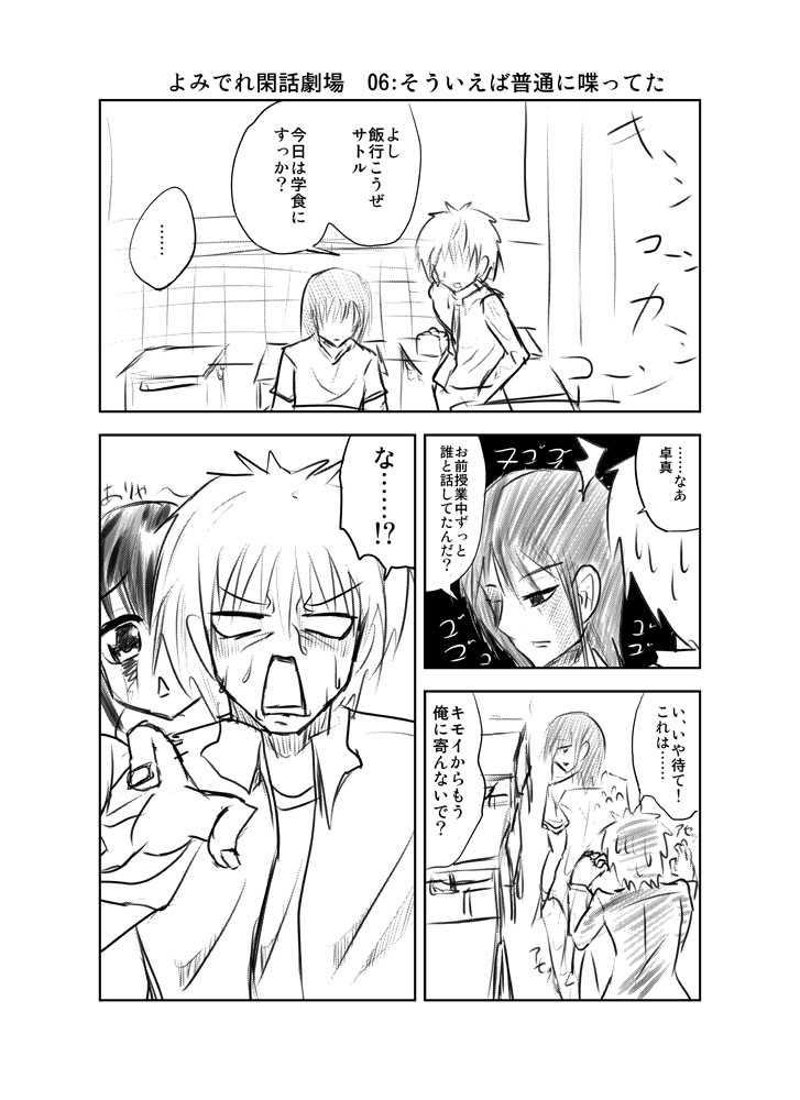 よみでれ閑話休題01