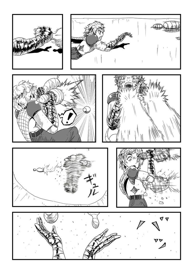 爆弾マントとノコギリ帝国(4)