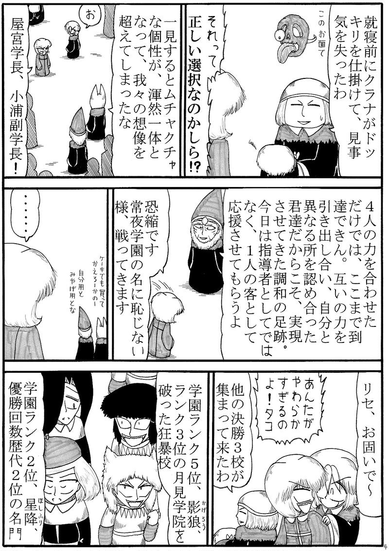 第67話 大夜紋道杯・頂上決戦