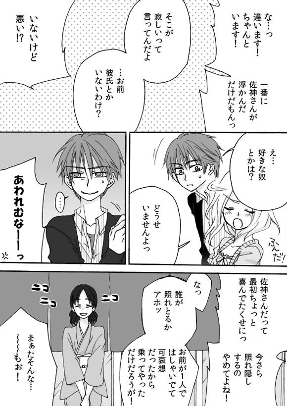 第4章 part1 隠れ家温泉宿の事件簿
