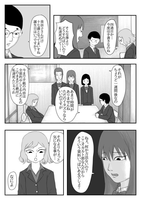 「呪いの手紙」編③