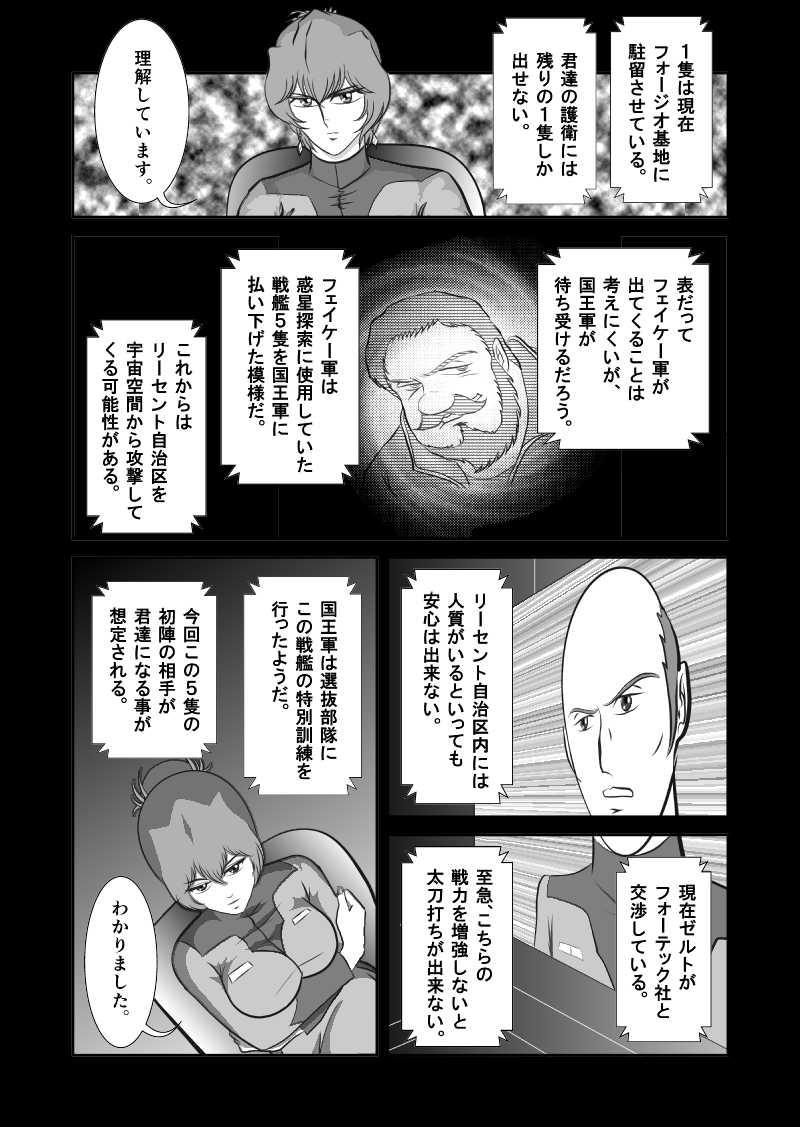 第22話 旅立ちの時(4)