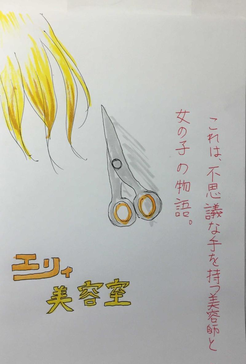 美容師⚪︎守護霊